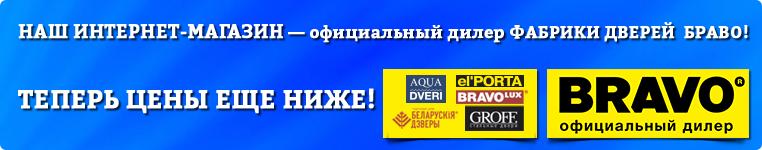 F-msk.ru - официальный дилер Фабрики дверей БРАВО
